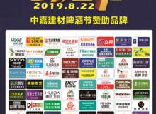 熱烈慶祝中嘉國際商城首屆《啤酒狂歡節》圓滿成功